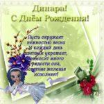 Открытка с днем рождения Динара скачать бесплатно на сайте otkrytkivsem.ru