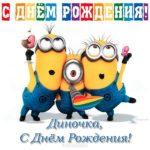 Открытка с днем рождения Диночка скачать бесплатно на сайте otkrytkivsem.ru