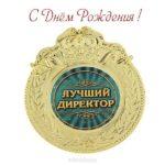 Открытка с днем рождения директору школы скачать бесплатно на сайте otkrytkivsem.ru