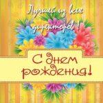 Открытка с днем рождения директору школы женщине скачать бесплатно на сайте otkrytkivsem.ru