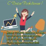 Открытка с днем рождения директору женщине скачать бесплатно на сайте otkrytkivsem.ru