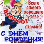 Открытка с днем рождения для 8 лет скачать бесплатно на сайте otkrytkivsem.ru