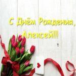 Открытка с днем рождения для Алексея скачать бесплатно на сайте otkrytkivsem.ru