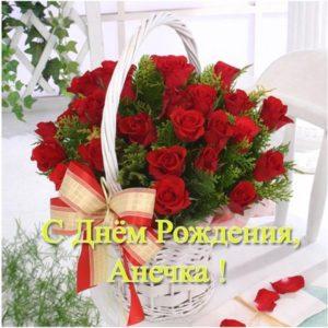 Открытка с днем рождения для Анечки скачать бесплатно на сайте otkrytkivsem.ru