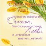 Открытка с днем рождения для Анны скачать бесплатно на сайте otkrytkivsem.ru