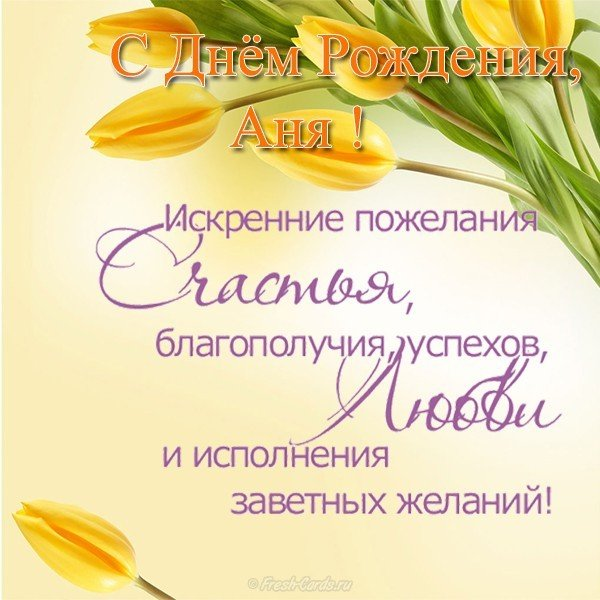 Поздравления февраля, открытка с днем рождения анна михайловна