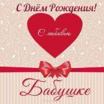 Открытка с днем рождения для бабули скачать бесплатно на сайте otkrytkivsem.ru