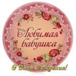 Открытка с днем рождения для бабушки скачать бесплатно на сайте otkrytkivsem.ru
