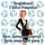 Открытка с днем рождения для бизнес леди скачать бесплатно на сайте otkrytkivsem.ru