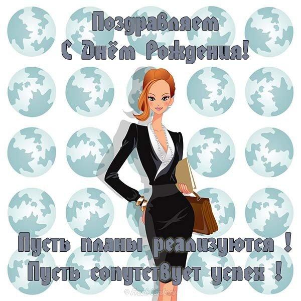 Открытка деловой женщине