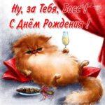 Открытка с днем рождения для босса скачать бесплатно на сайте otkrytkivsem.ru