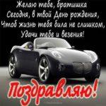 Открытка с днем рождения для брата скачать бесплатно на сайте otkrytkivsem.ru