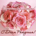 Открытка с днем рождения для бухгалтера скачать бесплатно на сайте otkrytkivsem.ru