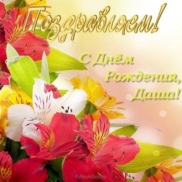 С днем рождения девушке красивые поздравления дарья