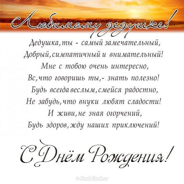 Открытка с днем рождения для дедушки скачать бесплатно на сайте otkrytkivsem.ru