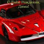 Открытка с днем рождения для Димы скачать бесплатно на сайте otkrytkivsem.ru