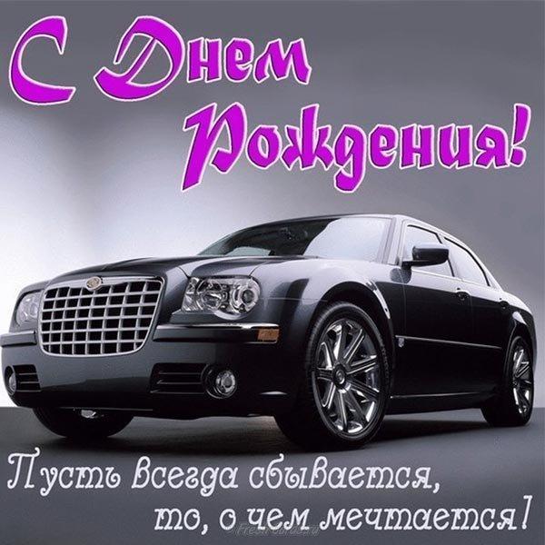Открытка с днем рождения для директора мужчины скачать бесплатно на сайте otkrytkivsem.ru
