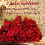 Открытка с днем рождения для директора женщины скачать бесплатно на сайте otkrytkivsem.ru