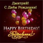 Открытка с днем рождения для Дмитрия скачать бесплатно на сайте otkrytkivsem.ru
