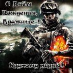 Открытка с днем рождения для друга скачать бесплатно на сайте otkrytkivsem.ru