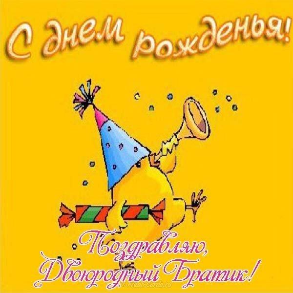 Открытка с днем рождения для двоюродного брата скачать бесплатно на сайте otkrytkivsem.ru