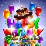 Открытка с днем рождения для Екатерины скачать бесплатно на сайте otkrytkivsem.ru