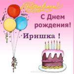 Открытка с днем рождения для Иришки скачать бесплатно на сайте otkrytkivsem.ru