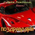 Открытка с днем рождения для Ивана скачать бесплатно на сайте otkrytkivsem.ru