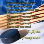 Открытка с днем рождения для хоккеиста скачать бесплатно на сайте otkrytkivsem.ru