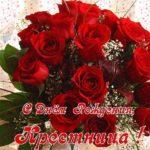 Открытка с днем рождения для крестницы скачать бесплатно на сайте otkrytkivsem.ru