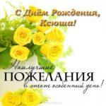 Открытка с днем рождения для Ксюши скачать бесплатно на сайте otkrytkivsem.ru