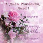 Открытка с днем рождения для Лизы скачать бесплатно на сайте otkrytkivsem.ru