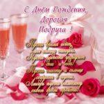 Открытка с днем рождения для лучшей подруги скачать бесплатно на сайте otkrytkivsem.ru