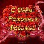 Открытка с днем рождения для любимого скачать бесплатно на сайте otkrytkivsem.ru