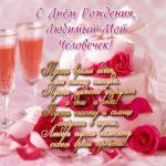 Открытка с днем рождения для любимого человека скачать бесплатно на сайте otkrytkivsem.ru
