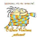 Открытка с днем рождения для любимого мужа скачать бесплатно на сайте otkrytkivsem.ru