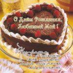 Открытка с днем рождения для любимого парня скачать бесплатно на сайте otkrytkivsem.ru