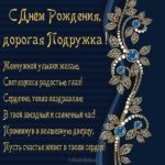 Открытка с днем рождения для любимой подруги скачать бесплатно на сайте otkrytkivsem.ru