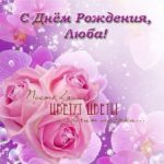 Открытка с днем рождения для Любы скачать бесплатно на сайте otkrytkivsem.ru