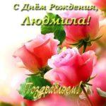 Открытка с днем рождения для Людмилы скачать бесплатно на сайте otkrytkivsem.ru