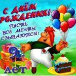 Открытка с днем рождения для мальчика 9 скачать бесплатно на сайте otkrytkivsem.ru