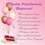 Открытка с днем рождения для Марины скачать бесплатно на сайте otkrytkivsem.ru