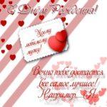 Открытка с днем рождения для мужа скачать бесплатно на сайте otkrytkivsem.ru
