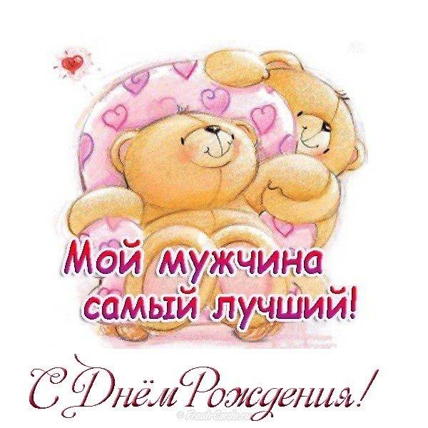 Открытка с днем рождения для мужа фото скачать бесплатно на сайте otkrytkivsem.ru