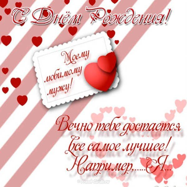 Поздравить мужа с днем святого валентина