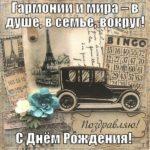 Открытка с днем рождения для мужчин с днем рождения скачать бесплатно на сайте otkrytkivsem.ru