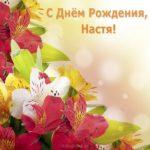 Открытка с днем рождения для Насти скачать бесплатно на сайте otkrytkivsem.ru