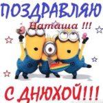 Открытка с днем рождения для Наташи прикольная скачать бесплатно на сайте otkrytkivsem.ru