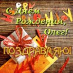 Открытка с днем рождения для Олега скачать бесплатно на сайте otkrytkivsem.ru