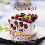 Открытка с днем рождения для парня бесплатная скачать бесплатно на сайте otkrytkivsem.ru